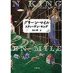 グリーン・マイル 下 (小学館文庫)
