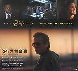 24 BEHIND THE SCENES―『24』の舞台裏