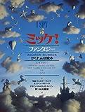 ミッケ! ファンタジー―I SPY 5