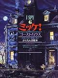 ミッケ! ゴーストハウス―I SPY 6