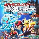 ポケモンレンジャーと蒼海の王子マナフィ—ポケットモンスターAG
