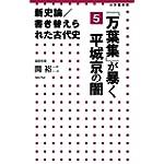 新史論/書き替えられた古代史 5 『万葉集』が暴く平城京の闇 (小学館新書)