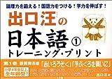 出口汪の日本語トレーニング・プリント (1)
