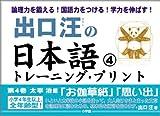 出口汪の日本語トレーニング・プリント (4)