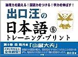出口汪の日本語トレーニング・プリント (5)
