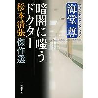 松本清張傑作選 暗闇に嗤うドクター―海堂尊オリジナルセレクション (新潮文庫)