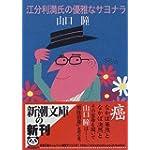 江分利満氏の優雅なサヨナラ (新潮文庫)