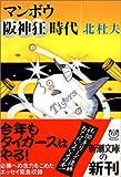 マンボウ阪神狂時代