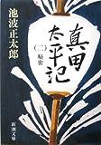 真田太平記〈2〉秘密