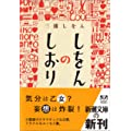 しをんのしおり (新潮文庫) (1 クリップ)