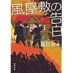 風屋敷の告白 (新潮文庫)