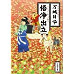 悟浄出立 (新潮文庫 ま 48-1)