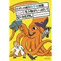 たけしの面白科学者図鑑 ヘンな生き物がいっぱい! (新潮文庫) (0 クリップ)
