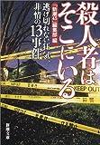 殺人者はそこにいる―逃げ切れない狂気、非情の13事件