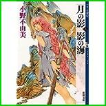 十二国記 新潮社 1~11 巻