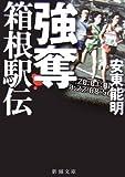 強奪 箱根駅伝