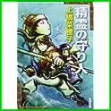 守り人シリーズ(新潮文庫) (8 クリップ)