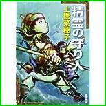 守り人シリーズ(新潮文庫) 全 11 巻