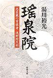 瑤泉院―忠臣蔵の首謀者・浅野阿久利