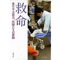 救命: 東日本大震災、医師たちの奮闘 (新潮文庫)