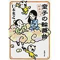 童子の輪舞曲(ロンド) 僕僕先生 (新潮文庫) (0 クリップ)