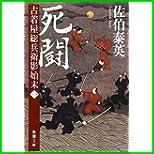 古着屋総兵衛影始末 (新潮文庫) 1~11 巻