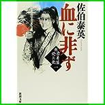 新・古着屋総兵衛 (新潮文庫) 1~8 巻