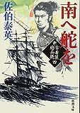 「南へ舵を 新・古着屋総兵衛 (4)」 佐伯 泰英