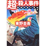 超・殺人事件―推理作家の苦悩 (新潮文庫)