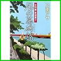 風の墓碑銘 (新潮文庫) (1 クリップ)
