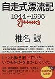 自走式漂流記―1944~1996