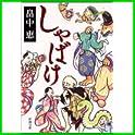 しゃばけ (新潮文庫) (12 クリップ)