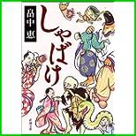 しゃばけ (新潮文庫) 1~10 巻