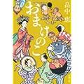 おまけのこ (新潮文庫) (2 クリップ)
