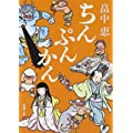 ちんぷんかん (新潮文庫) (1 クリップ)