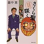 さくら聖・咲く: 佐倉聖の事件簿 (新潮文庫)