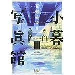 小暮写眞館III: カモメの名前 (新潮文庫nex)