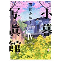 小暮写眞館IV: 鉄路の春 (新潮文庫nex)