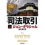 司法取引(上) (新潮文庫)
