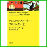 ナショナル・ストーリー・プロジェクト (新潮文庫) 1~2 巻