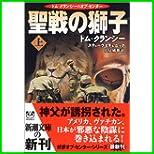 聖戦の獅子 (新潮文庫) 上下 巻