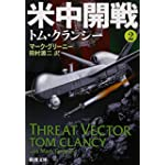 米中開戦2 (新潮文庫)