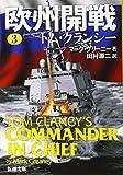 欧州開戦3 (新潮文庫 ク 28-69)