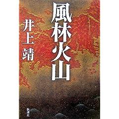 井上靖「風林火山」