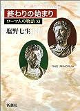 ローマ人の物語〈11〉―終わりの始まり