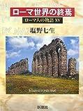 ローマ人の物語 (15)