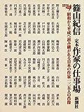 定本 作家の仕事場―昭和から平成へ読み継がれる日本の作家一三五人の肖像