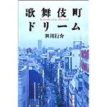 歌舞伎町ドリーム