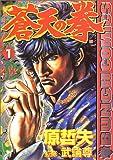 蒼天の拳 (1)