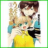 うどんの国の金色毛鞠 (BUNCH COMICS) 1~7 巻